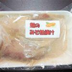 鮭の味噌粕漬け③